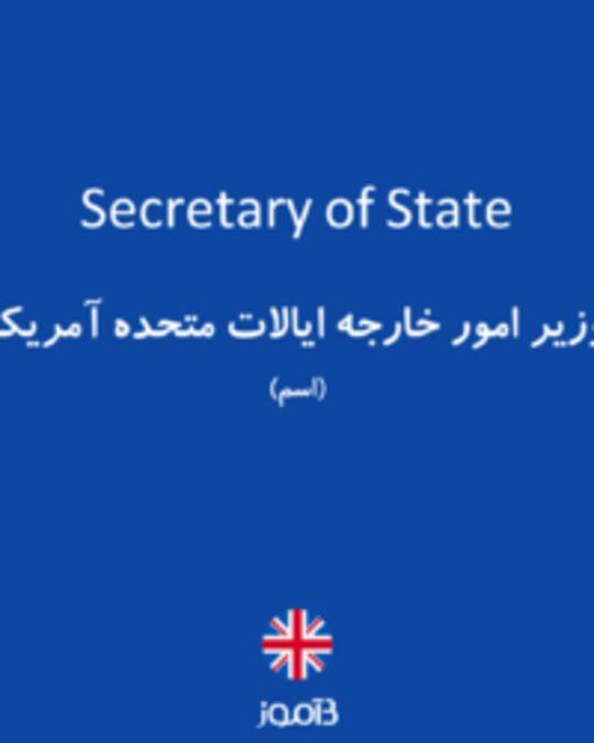 تصویر Secretary of State - دیکشنری انگلیسی بیاموز