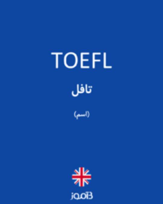 تصویر TOEFL - دیکشنری انگلیسی بیاموز