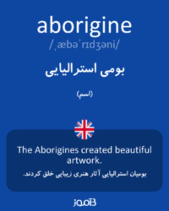 تصویر aborigine - دیکشنری انگلیسی بیاموز