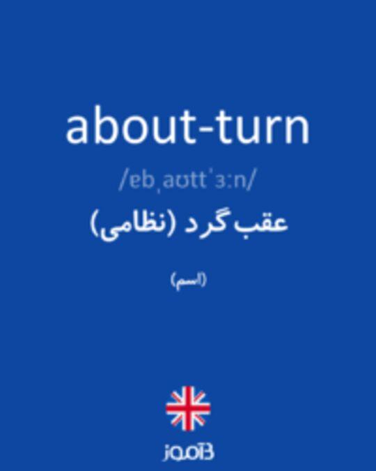 تصویر about-turn - دیکشنری انگلیسی بیاموز