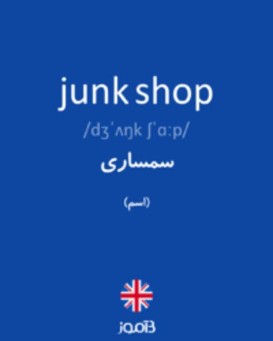 تصویر junk shop - دیکشنری انگلیسی بیاموز