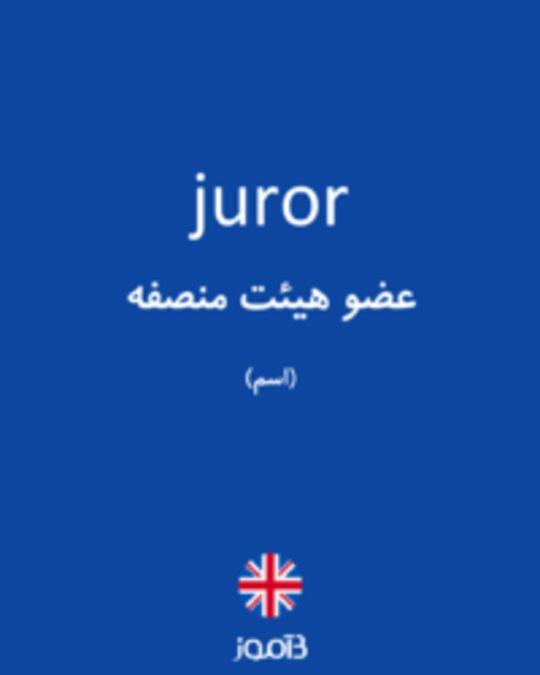 تصویر juror - دیکشنری انگلیسی بیاموز