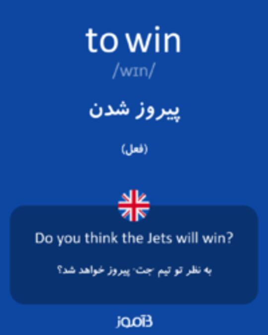 تصویر to win - دیکشنری انگلیسی بیاموز