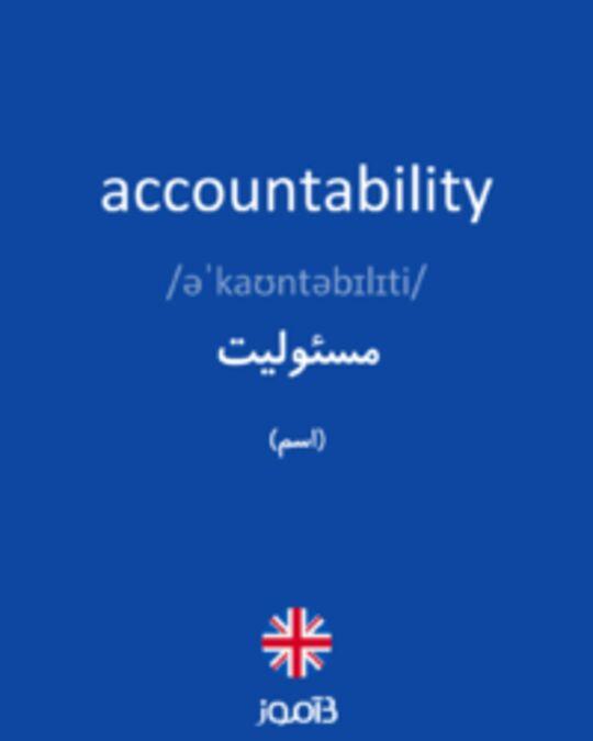 تصویر accountability - دیکشنری انگلیسی بیاموز