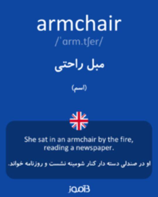 تصویر armchair - دیکشنری انگلیسی بیاموز