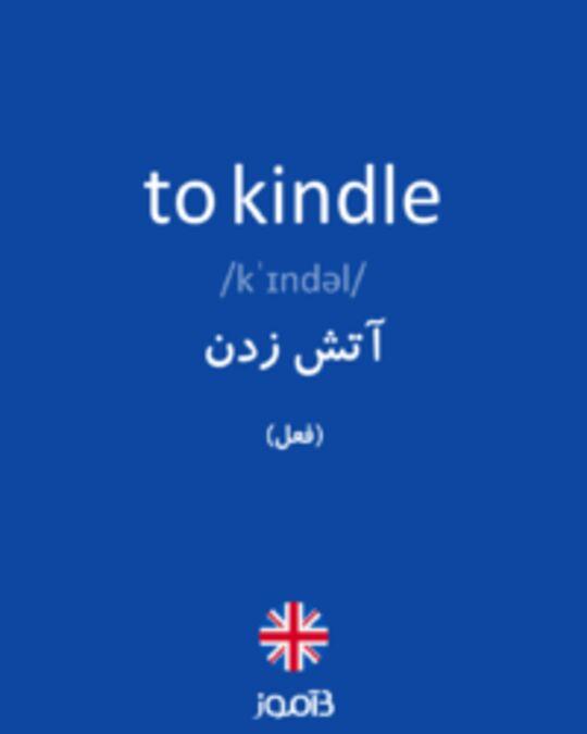 تصویر to kindle - دیکشنری انگلیسی بیاموز