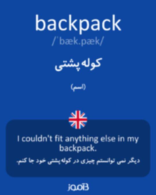 تصویر backpack - دیکشنری انگلیسی بیاموز