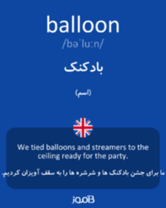 تصویر balloon - دیکشنری انگلیسی بیاموز