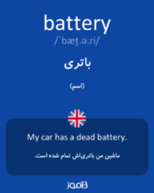 تصویر battery - دیکشنری انگلیسی بیاموز