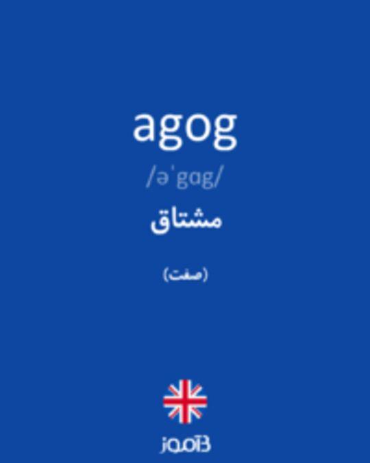 تصویر agog - دیکشنری انگلیسی بیاموز