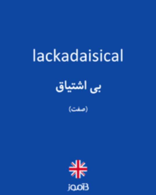 تصویر lackadaisical - دیکشنری انگلیسی بیاموز
