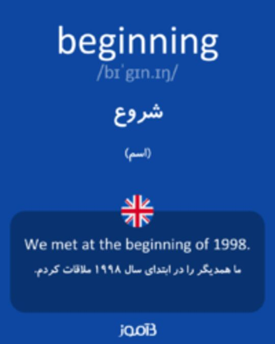 تصویر beginning - دیکشنری انگلیسی بیاموز