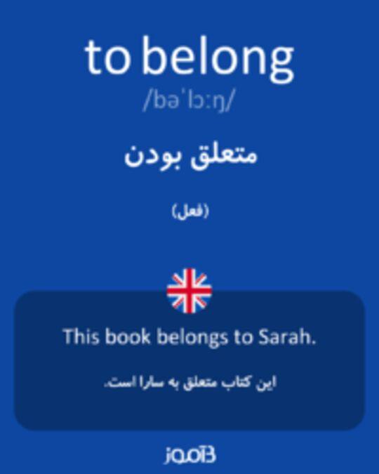 تصویر to belong - دیکشنری انگلیسی بیاموز
