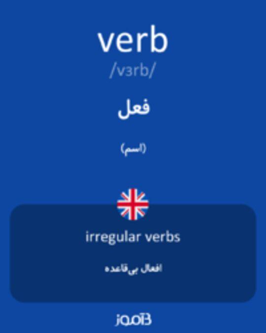 تصویر verb - دیکشنری انگلیسی بیاموز