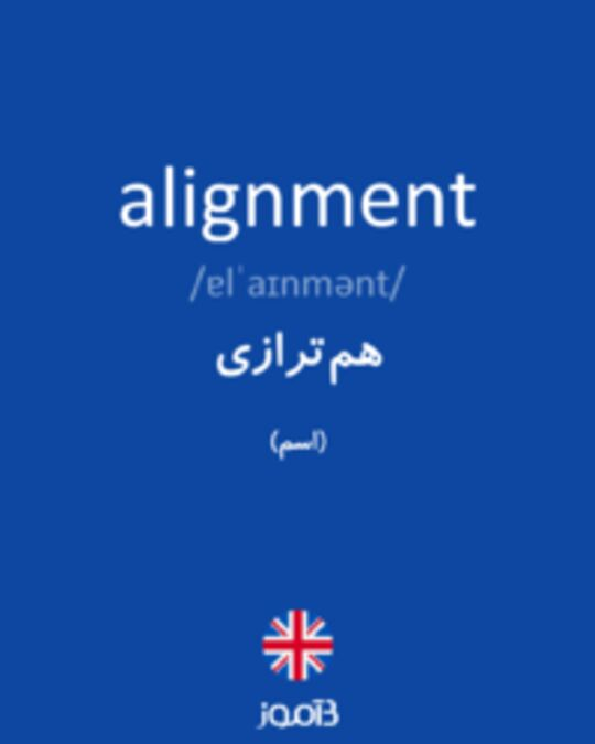 تصویر alignment - دیکشنری انگلیسی بیاموز
