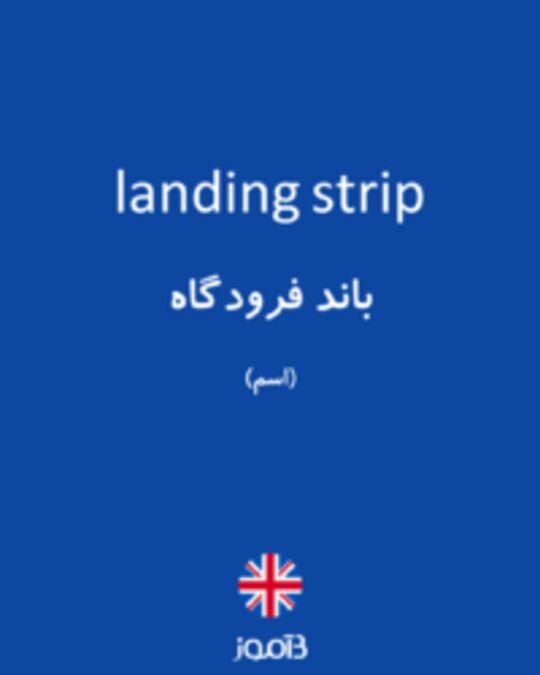 تصویر landing strip - دیکشنری انگلیسی بیاموز