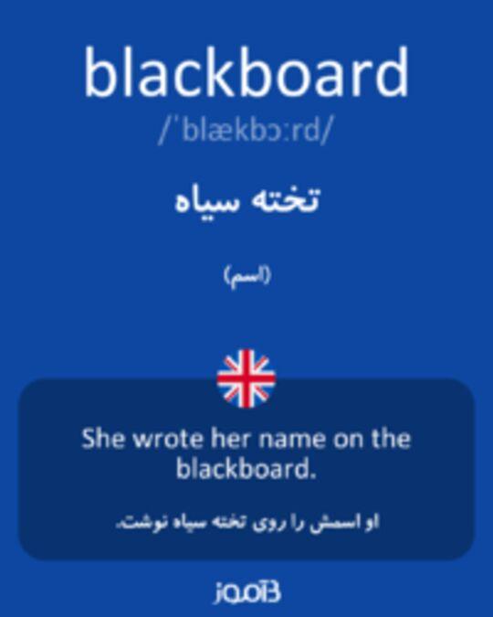 تصویر blackboard - دیکشنری انگلیسی بیاموز