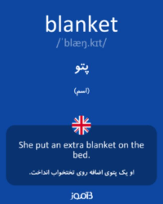 تصویر blanket - دیکشنری انگلیسی بیاموز