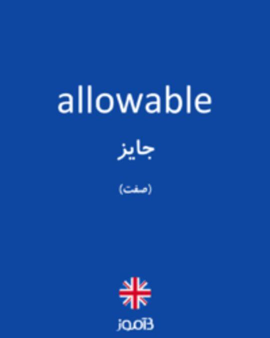 تصویر allowable - دیکشنری انگلیسی بیاموز