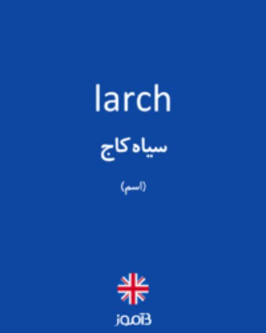 تصویر larch - دیکشنری انگلیسی بیاموز