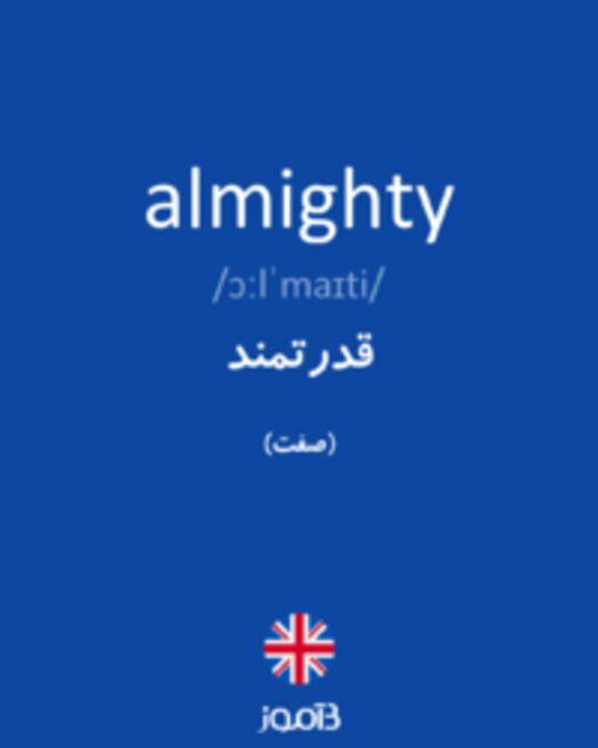 تصویر almighty - دیکشنری انگلیسی بیاموز