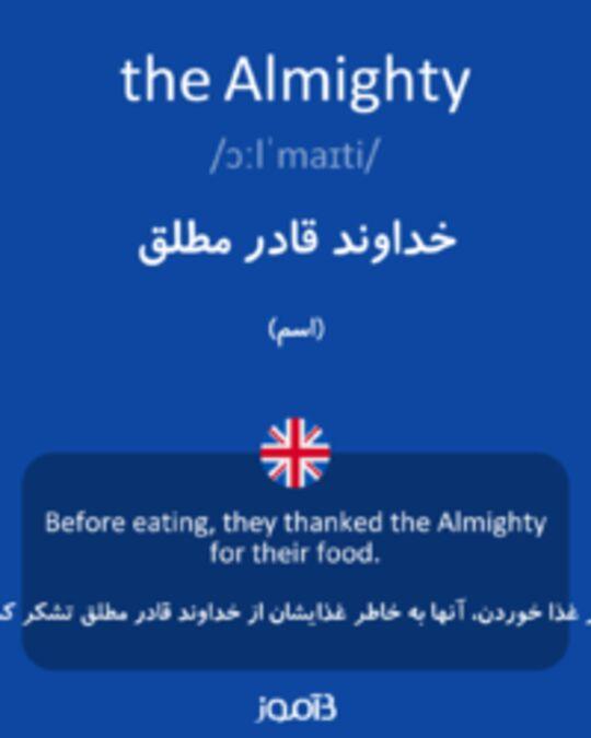 تصویر the Almighty - دیکشنری انگلیسی بیاموز