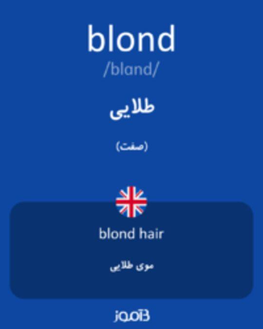 تصویر blond - دیکشنری انگلیسی بیاموز