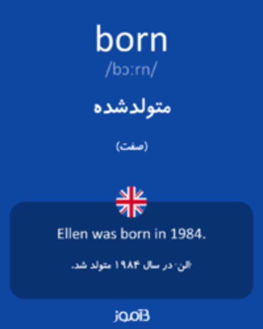 تصویر to born - دیکشنری انگلیسی بیاموز