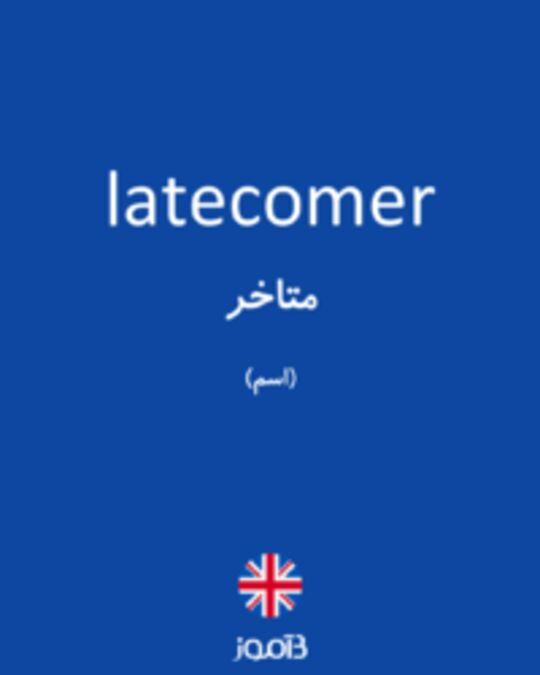 تصویر latecomer - دیکشنری انگلیسی بیاموز