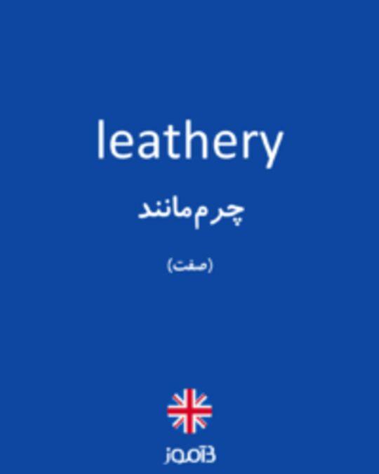تصویر leathery - دیکشنری انگلیسی بیاموز