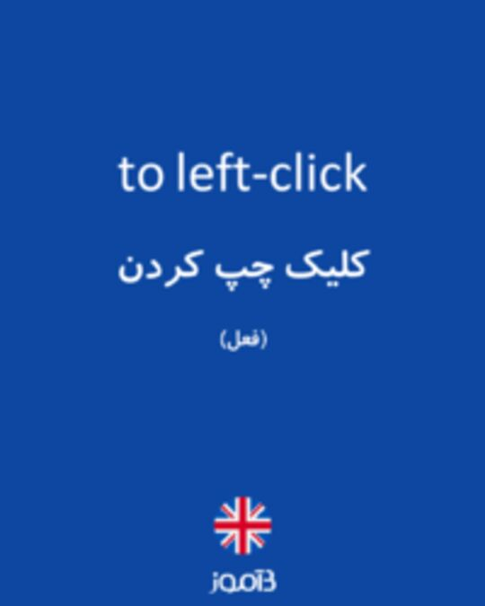 تصویر to left-click - دیکشنری انگلیسی بیاموز