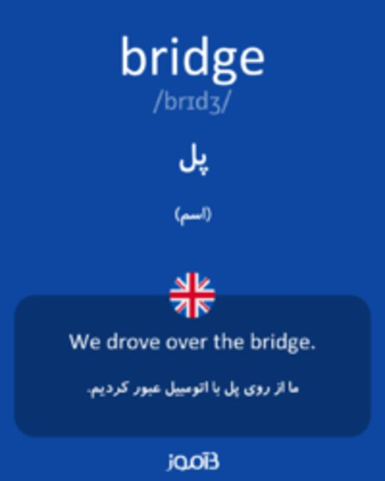 تصویر bridge - دیکشنری انگلیسی بیاموز