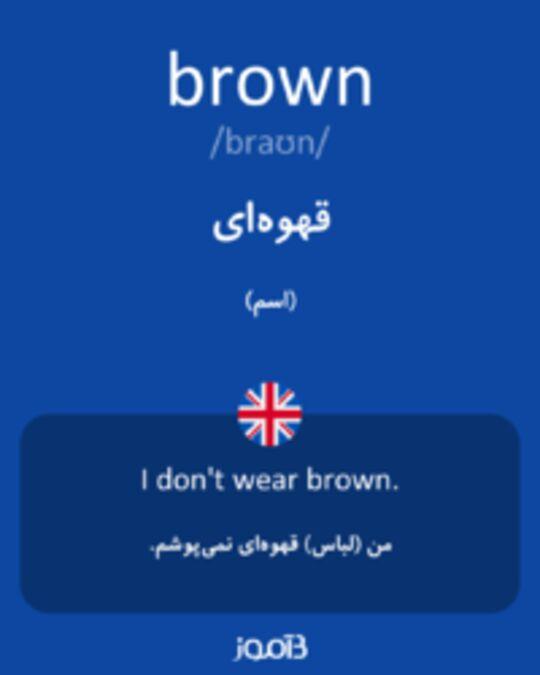 تصویر brown - دیکشنری انگلیسی بیاموز