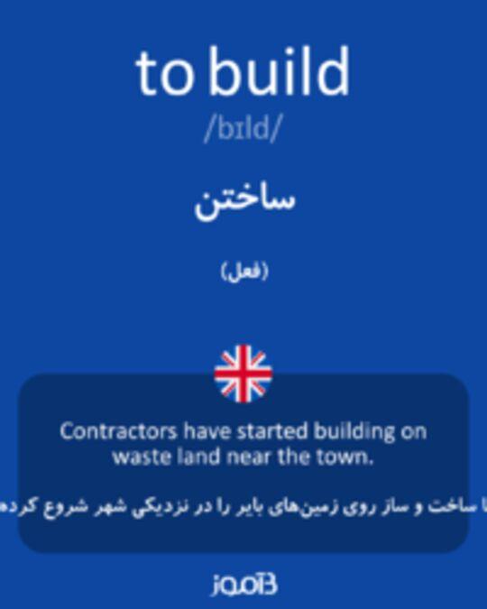 تصویر to build - دیکشنری انگلیسی بیاموز