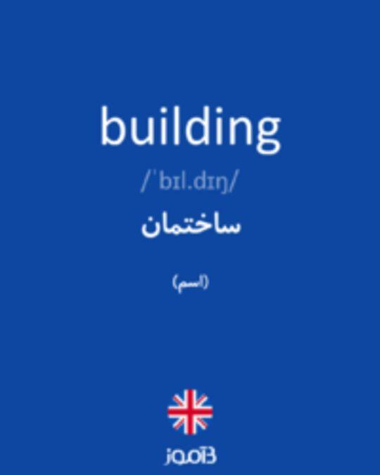 تصویر building - دیکشنری انگلیسی بیاموز