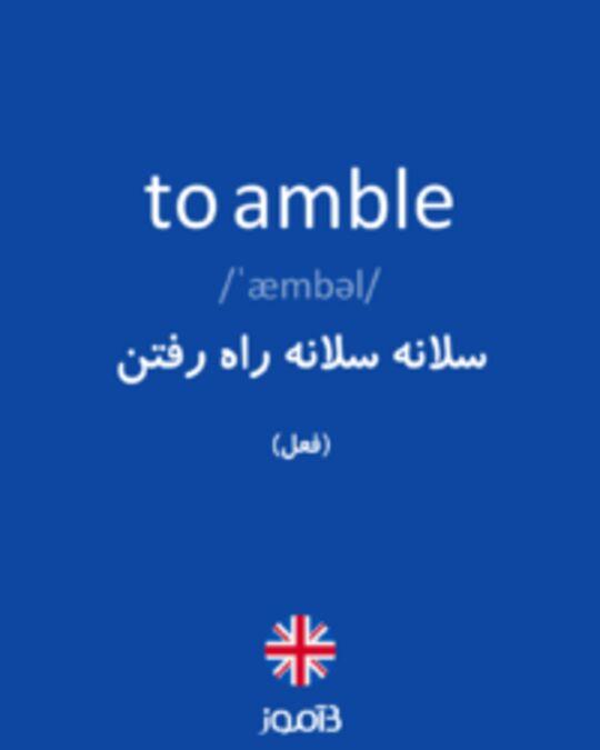 تصویر to amble - دیکشنری انگلیسی بیاموز