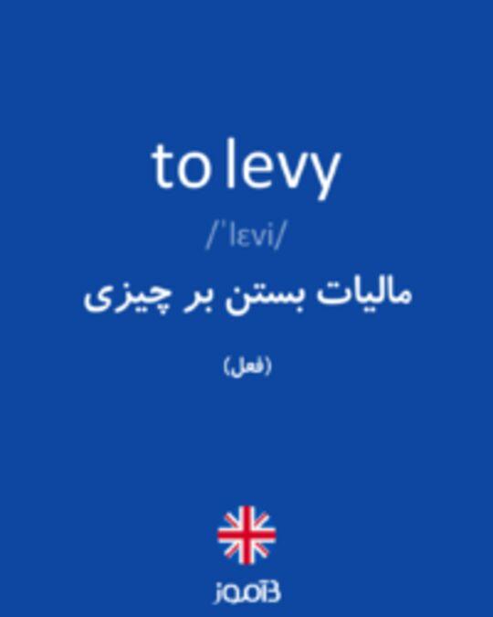 تصویر to levy - دیکشنری انگلیسی بیاموز