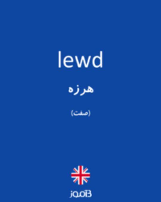 تصویر lewd - دیکشنری انگلیسی بیاموز