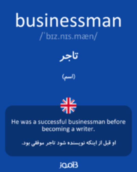 تصویر businessman - دیکشنری انگلیسی بیاموز