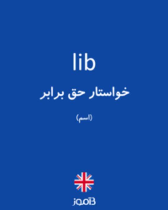 تصویر lib - دیکشنری انگلیسی بیاموز