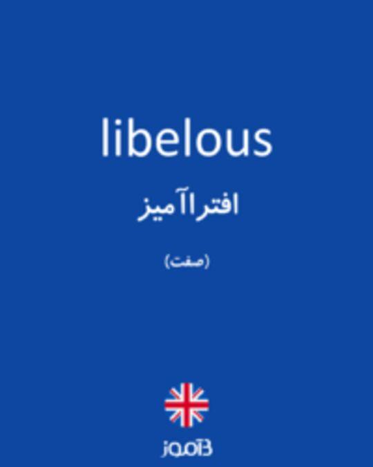 تصویر libelous - دیکشنری انگلیسی بیاموز