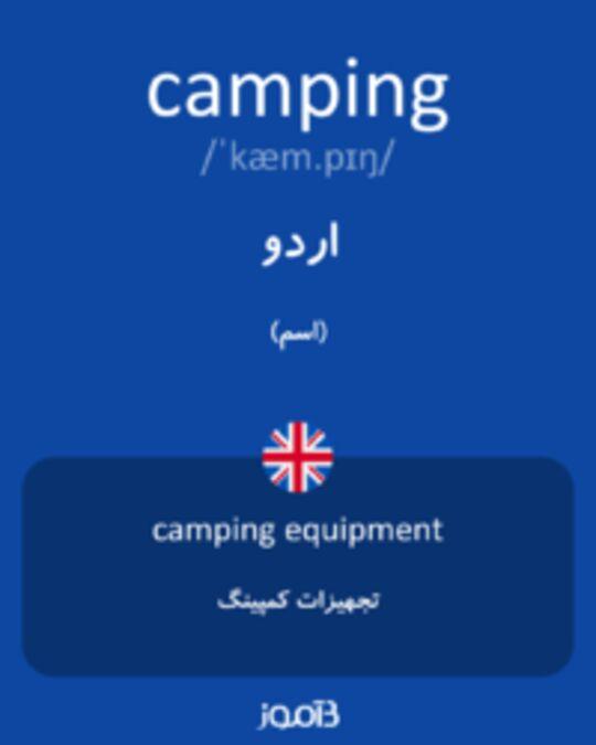 تصویر camping - دیکشنری انگلیسی بیاموز