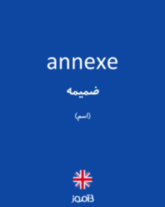 تصویر annexe - دیکشنری انگلیسی بیاموز