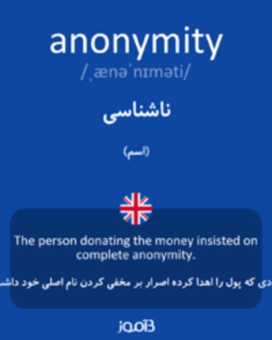 تصویر anonymity - دیکشنری انگلیسی بیاموز