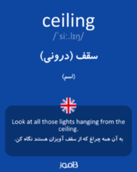تصویر ceiling - دیکشنری انگلیسی بیاموز