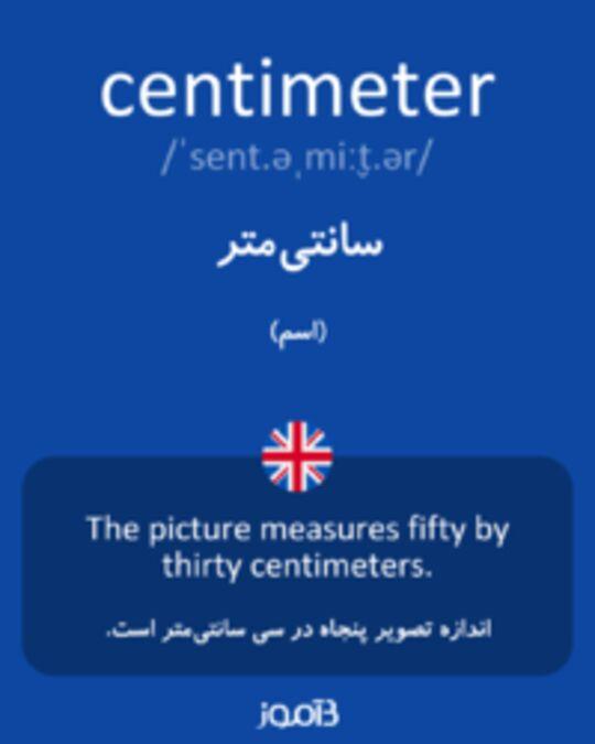 تصویر centimeter - دیکشنری انگلیسی بیاموز