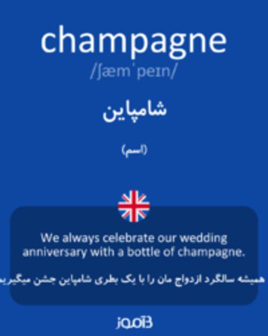 تصویر champagne - دیکشنری انگلیسی بیاموز