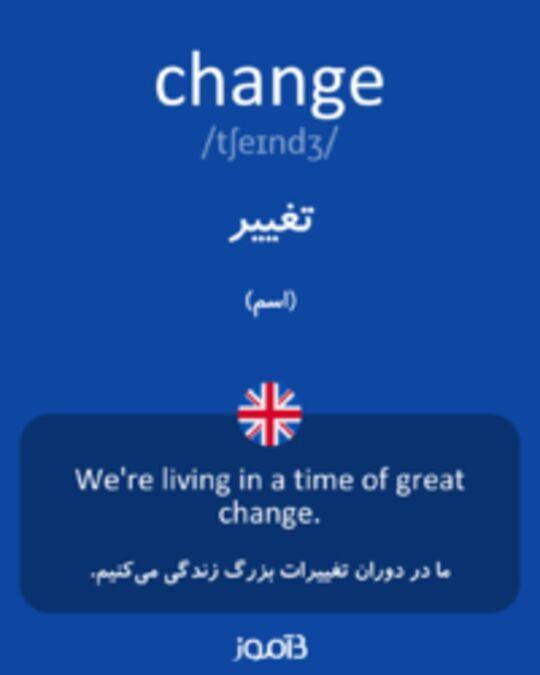 تصویر change - دیکشنری انگلیسی بیاموز