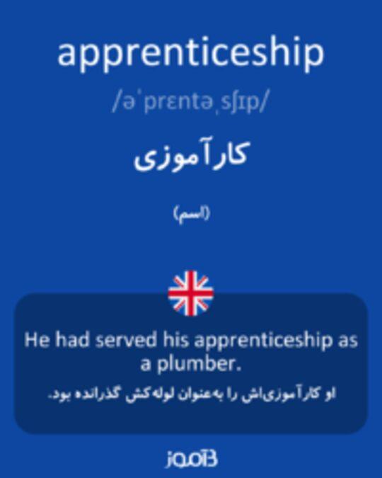 تصویر apprenticeship - دیکشنری انگلیسی بیاموز