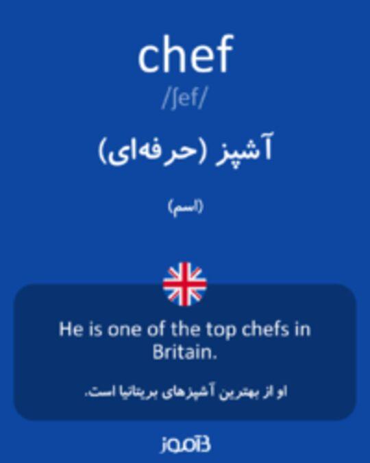 تصویر chef - دیکشنری انگلیسی بیاموز